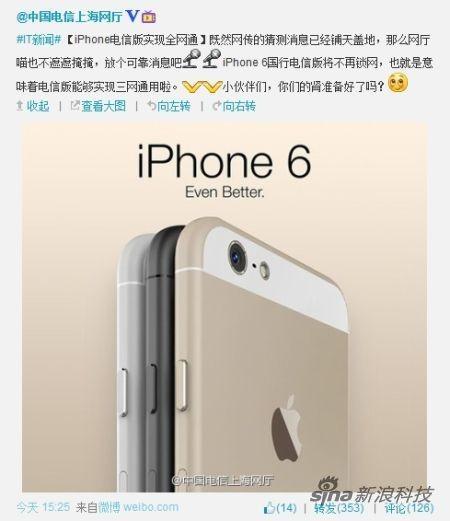 {focus_keyword} Prima poza oficiala cu iPhone 6 iphone 6 fotografia de presa a telefonului a aparut in china zvonul se confirma