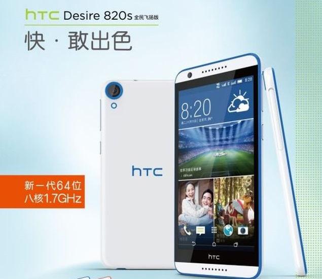 htc-a-anuntat-un-nou-telefon-astazi-mai-puternic-decat-cel-lansat-in-urma-cu-2-luni_1